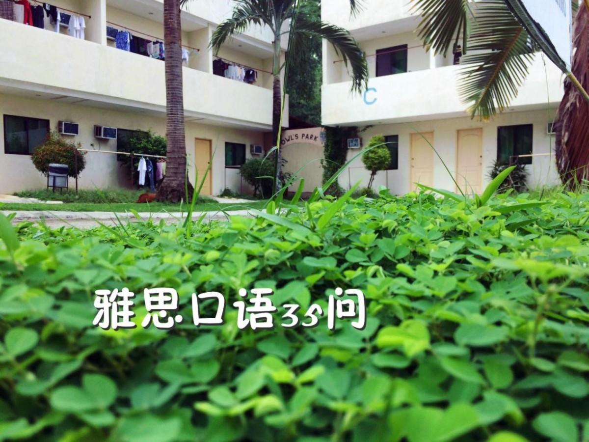 English Fella雅思口語考試35問(上)
